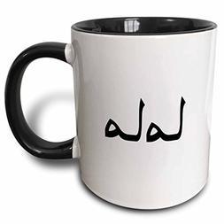 3dRose mug_193685_4 Mama-Word for Mom in Arabic Script-Mothe